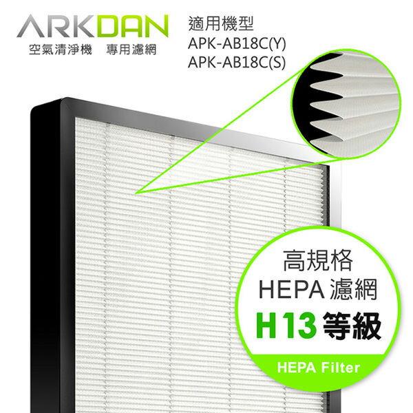 <br/><br/>  『ARKDAN  』☆( 適用APK-AB18C) 空氣清淨機專用HEPA H13高效濾網 A-FAB18CH **免運費**<br/><br/>