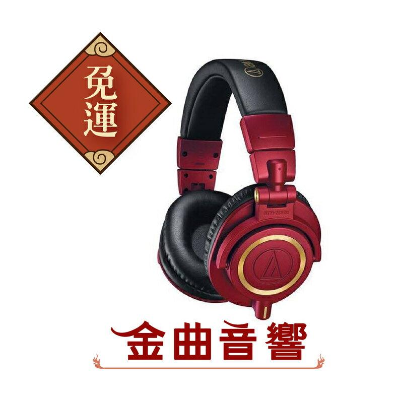 【金曲音響】 現貨限量紅 Audio-Technica鐵三角 ATH-M50X 專業用監聽耳罩式耳機 台灣公司貨保固一年