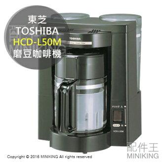 【配件王】日本製 TOSHIBA 東芝 HCD-L50M 磨豆咖啡機 磨豆機 咖啡機 兩用 另 ACC-A060