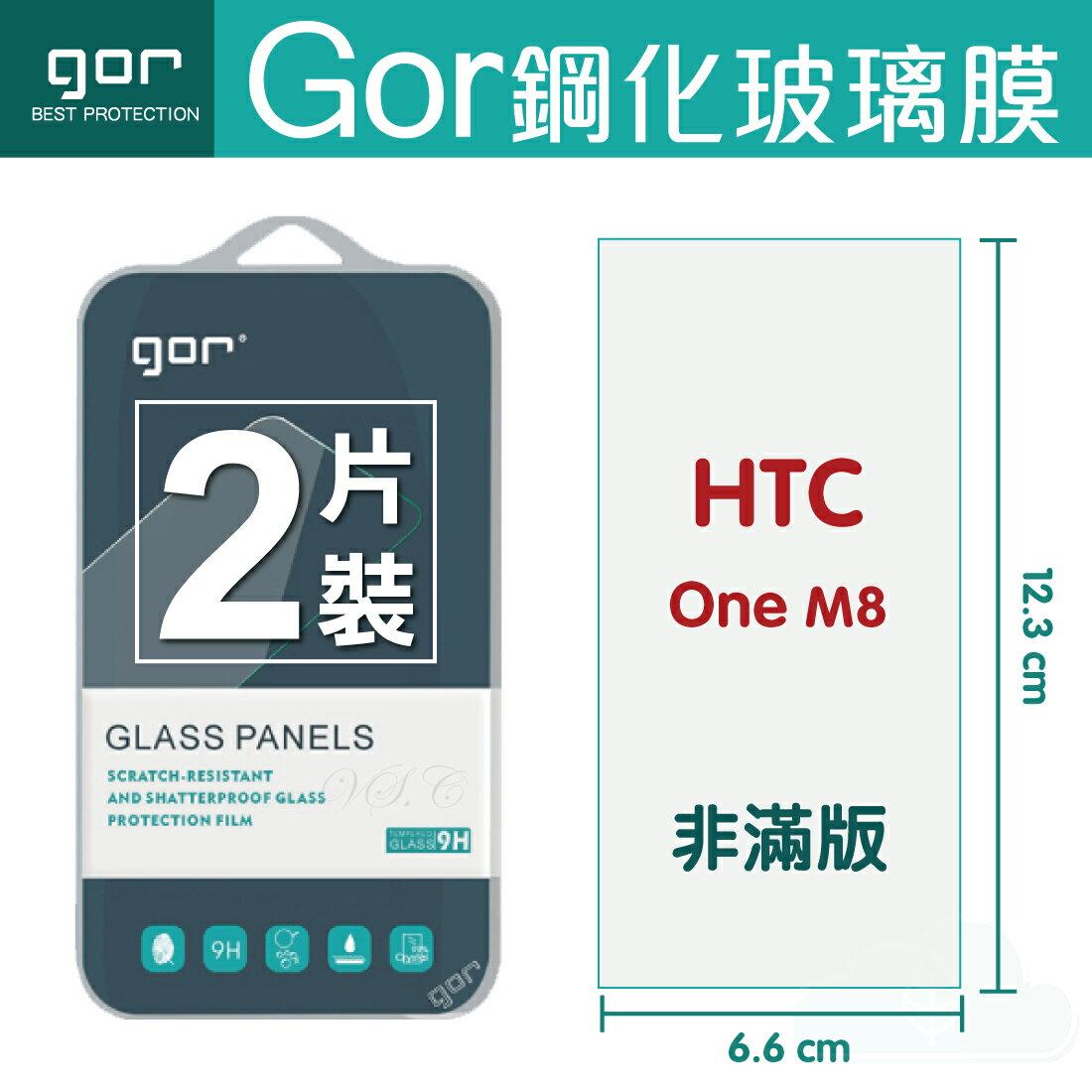 【HTC】GOR 9H HTC One M8 鋼化 玻璃 保護貼 全透明非滿版 兩片裝 【全館滿299免運費】