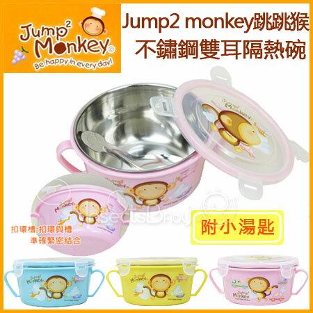 +蟲寶寶+【Jump2 monkey跳跳猴】 食用級304不鏽鋼材質 不鏽鋼雙耳隔熱碗(附小湯匙)《現+預》