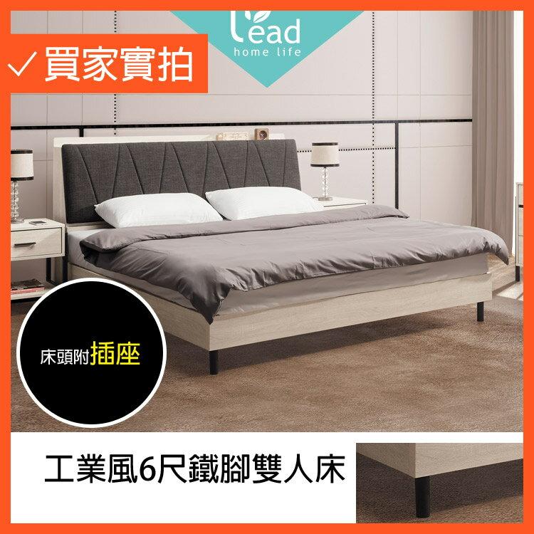 工業風6尺鐵腳雙人床雙人加大床架床組雙人床架【163B7304】Leader傢居館HY702+HY710