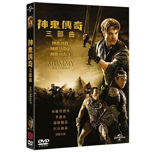 神鬼傳奇三部曲 THE MUMMY DVD TRILOGY (3DVD)