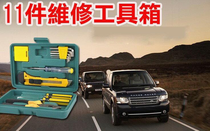 11件套 維修工具包 汽車應急工具箱 組合套裝 汽車用品 備用工具 工具箱 維修工具 螺絲刀 六角板手99H