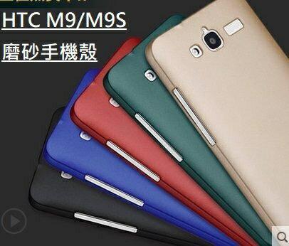HTC ONE M9 磨砂保護殼 手機殼 背殼 - 限時優惠好康折扣