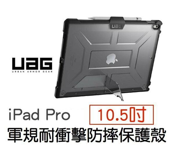UAGAppleiPadPro10.5吋耐衝擊軍規透明保護殼台灣公司貨