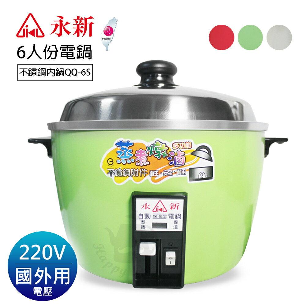 【永新】6人份多功能保溫電鍋 304不銹鋼(3色)QQ6S-1(220V電壓)