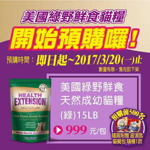 ~ 價~綠野鮮食 成幼貓糧 15LB^(6.8 kg^)~ 價999元~送銀湯匙 餐包^~