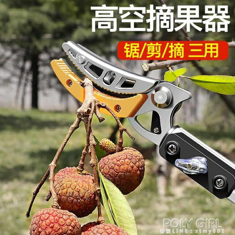 摘水果枇杷荔枝楊梅果樹剪刀高枝剪伸縮加長摘果神器高空剪采果子ATF