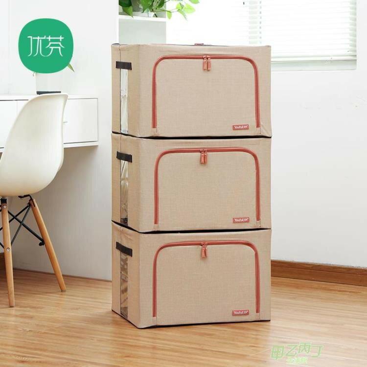 棉被收納 升級款收納箱牛津布儲物箱衣物棉被子整理箱特大66升3個裝