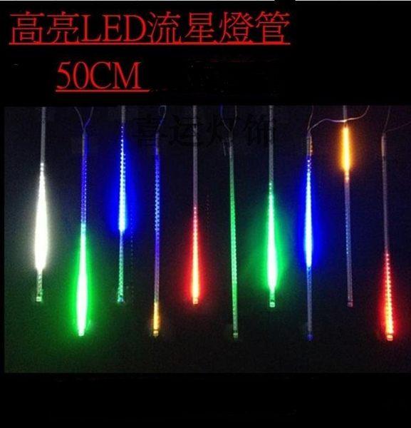 110V~220V高亮LED流星燈管 流星燈條 50cm 8支一組 造景燈 喜慶裝飾燈 聖誕燈 彩色燈條 頭燈