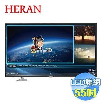 禾聯 HERAN 55吋低藍光卡拉OK聯網LED液晶電視 HD-55AC6 【送標準安裝】