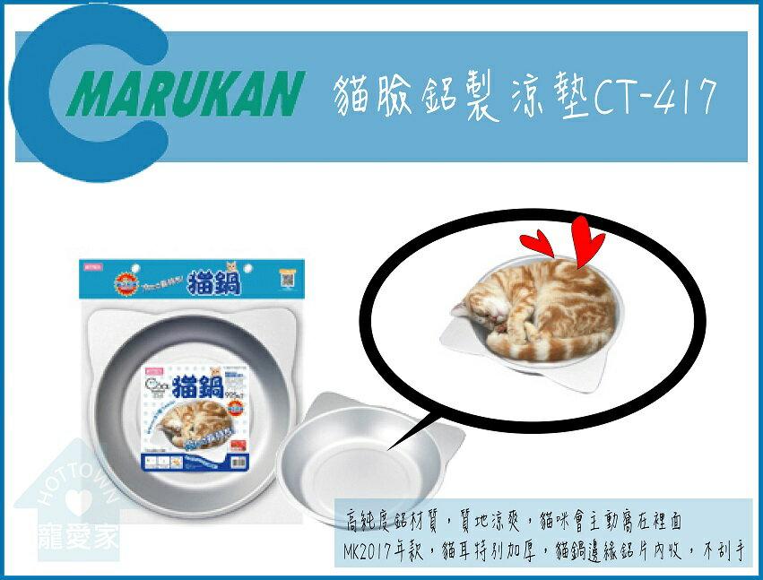 ~寵愛家~MARUKAN貓鍋 貓臉鋁製涼墊CT~417