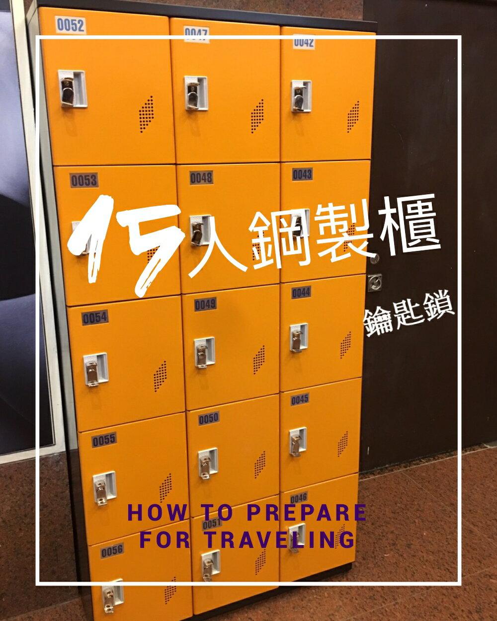 15人鋼製櫃 -鑰匙鎖/置物櫃/收納櫃/員工置物櫃