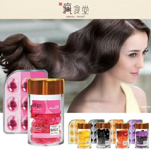 印尼護髮膠囊 ELLIPS 膠囊式護髮油 護髮素 免沖洗 單片入(6顆) /50顆入(罐裝)