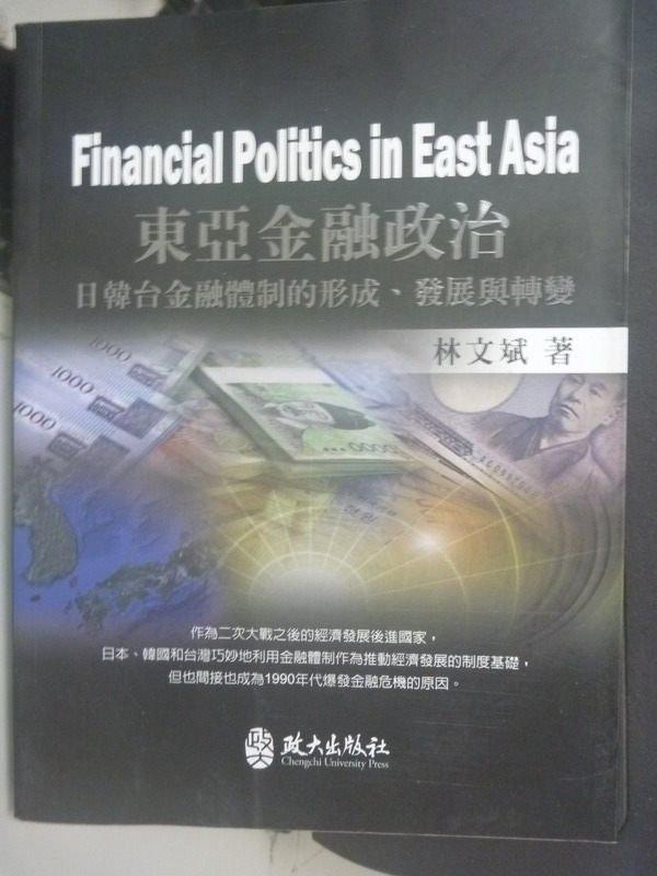 【書寶二手書T8/大學社科_PKS】東亞金融政治:日韓台金融體制的形成_林文斌
