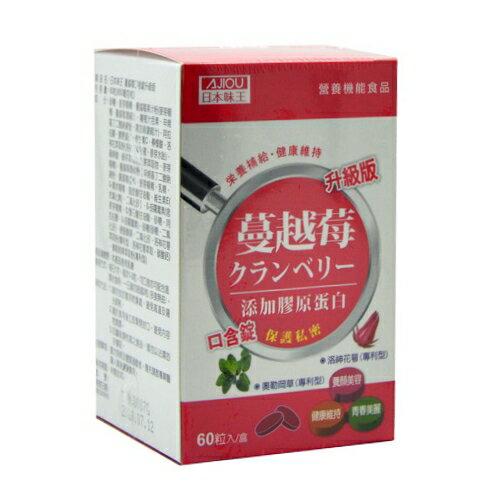 【小資屋】日本味王 蔓越莓口含錠升級版(60粒)效期2020.1.3