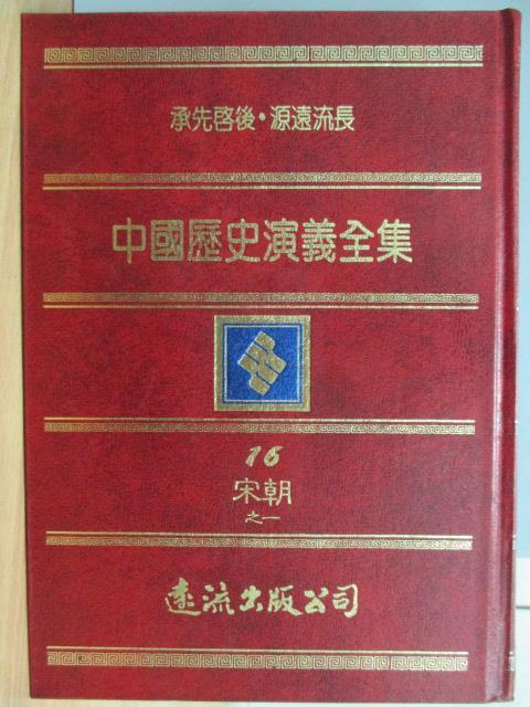 ~書寶 書T2/一般小說_KSH~中國歷史演義全集^(16^)宋朝之一
