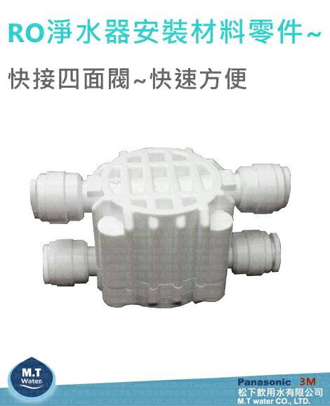 RO淨水器 材料零件~快接四面閥~ 方便