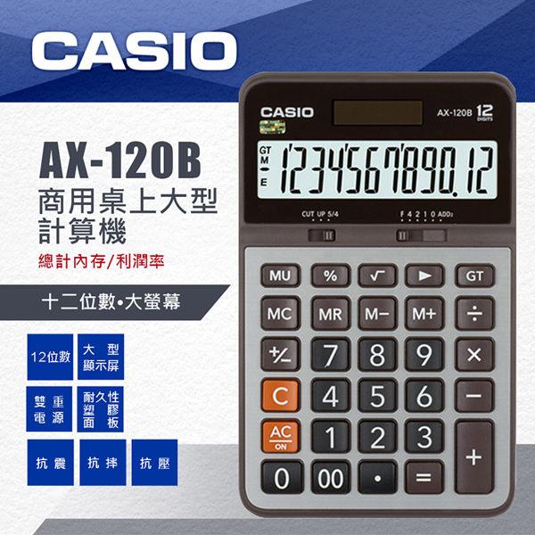 CASIO AX-120B 金屬面板計算機 (12位)