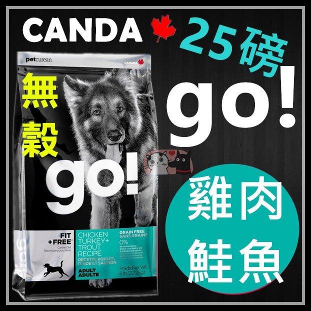 送200+貓狗樂園+ go!Natural【無穀全犬。雞肉鮭魚。25磅】3370元 - 限時優惠好康折扣
