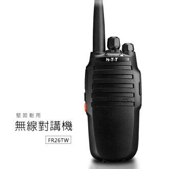HTT 無線對講機 FR26TW