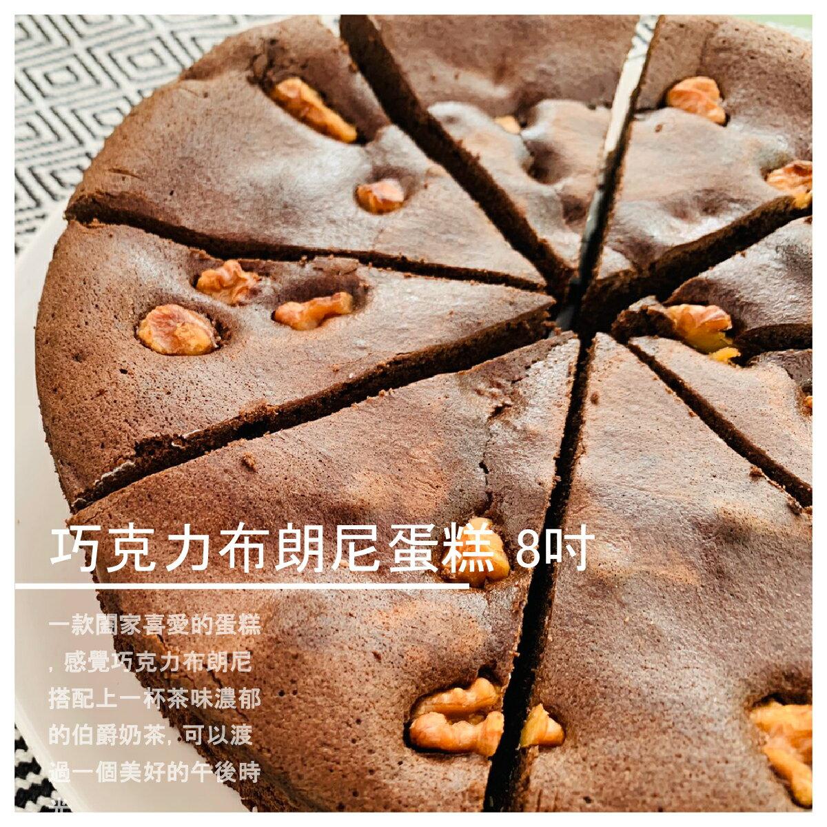 【迷乳酪烘焙屋】巧克力布朗尼蛋糕 8吋