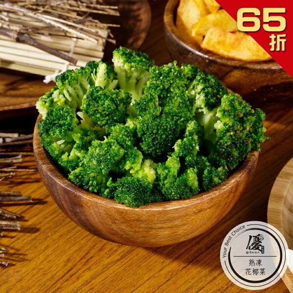 【邊緣人加購↘下殺6.5折↘】熟凍花椰菜【水產優】