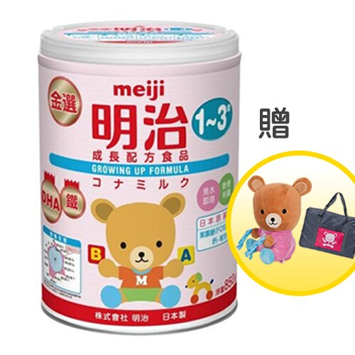 MEIJI 金選明治成長奶粉3號850g-箱購(8罐) 贈好禮★衛立兒生活館★ 0