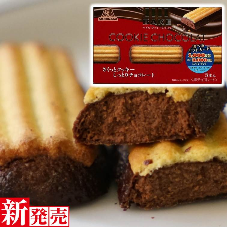MORINAGA森永BAKE濃郁烘烤巧克力餅乾 COOKIE CHOCOLATE 10粒入 33.5G ???????????