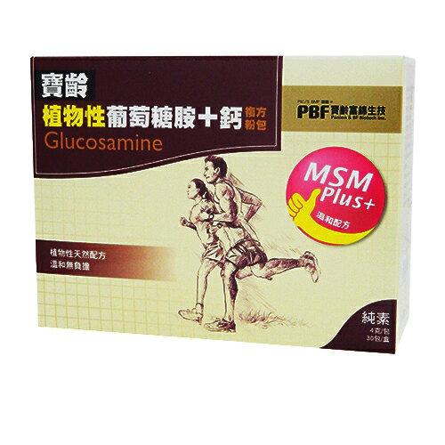 寶齡植物性葡萄糖胺 鈣 4g  30包^(全素^)~合康連鎖藥局~