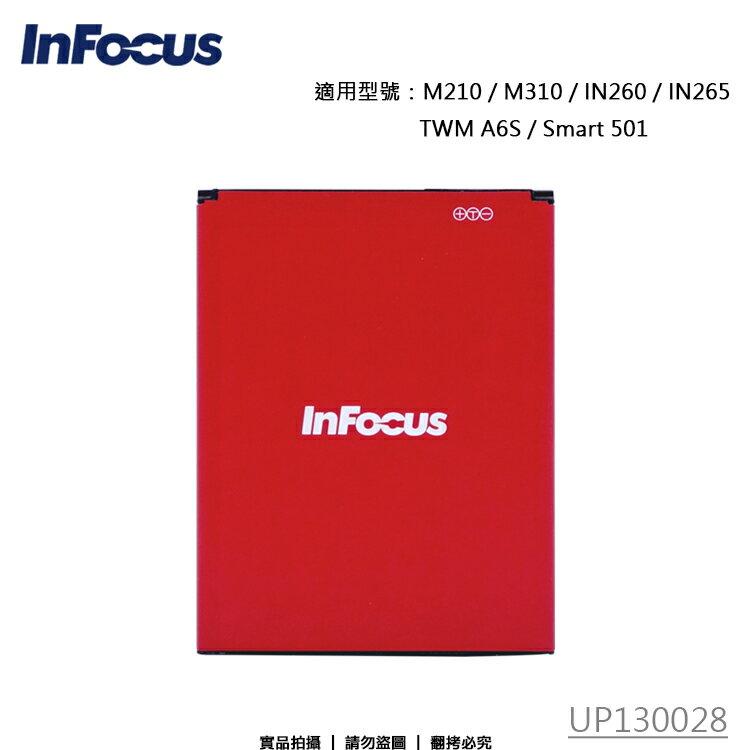 【UP-130028】鴻海 InFocus M210 原廠電池/充電電池 鴻海 InFocus M310/IN260/IN265/Smart 501/台灣大哥大 TWM Amazing A6S