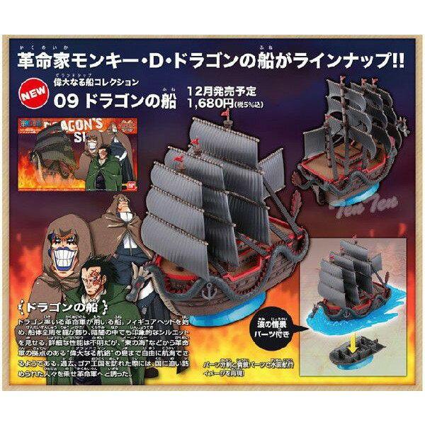 【預購】金證 海賊王 偉大的船艦收藏集 09 多拉格座艦【星野日本玩具】