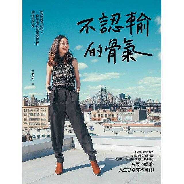不認輸的骨氣:從偏鄉到紐約,一個屏東女孩勇闖世界的逆境哲學 2