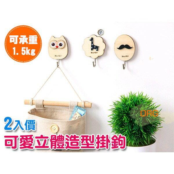 ORG《SD0657》2入價~ 黏貼 立體動物 造型 掛鈎 掛勾 木質 無痕掛鉤 浴室 廚房 小物 交換禮物 收納架