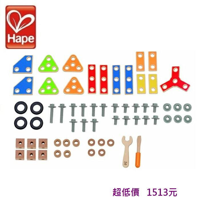 *美馨兒*德國 Hape 愛傑卡 -組裝建構系列 工匠組(62PCs) 1513元
