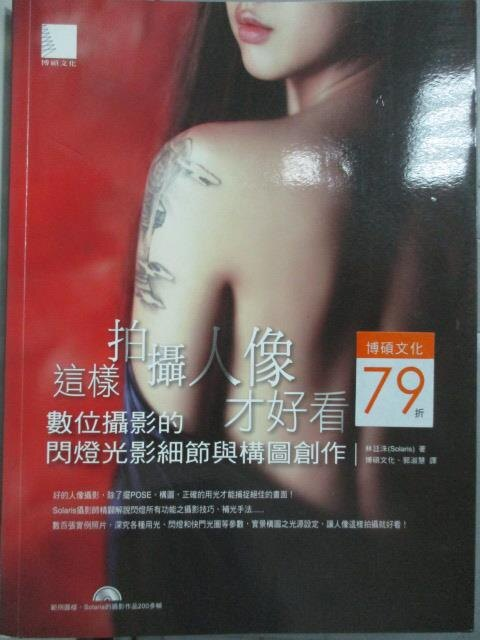 【書寶二手書T4/攝影_YAO】這樣拍攝人像才好看_博碩文化,林廷洙_附光碟