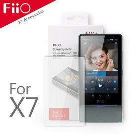 FiiO X7專屬配件【PF-X7鋼化玻璃螢幕保護貼】硬度7H 【風雅小舖】