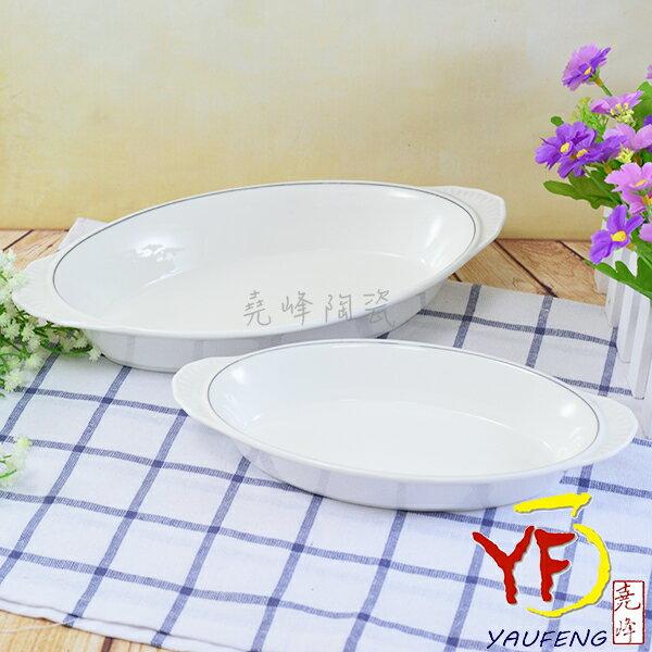 ★堯峰陶瓷★餐桌系列 韓國骨瓷 簡約灰邊 9.5吋 7.5吋 焗烤盤 深盤