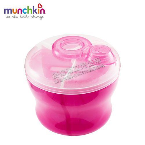 munchkin 三格奶粉分裝盒-粉★衛立兒生活館★