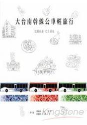大台南幹線公車輕旅行:嬉遊台南巴士好站