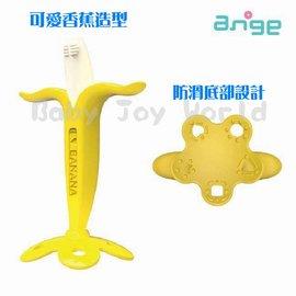 香蕉固齒器牙刷-Baby Joy World-【韓國Ange】 香蕉助牙器 乳牙刷 香蕉固齒器玩具(3M以上至1歲專用)
