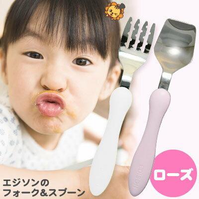 兒童學習餐具-Baby Joy World-日本Edison 幼兒學習湯叉組(日本製)-粉紅白