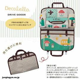 【日本Decole 】車用掛袋+面紙收納袋 車用多層置物袋 多功能車用收納袋-森林郊遊趣