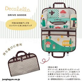 <br/><br/> 【日本Decole 】車用掛袋+面紙收納袋 車用多層置物袋 多功能車用收納袋-森林郊遊趣<br/><br/>