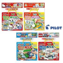 【日本PILOT】幼兒水筆重複繪圖本 可重複繪圖畫本