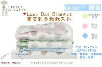 彌月禮盒推薦嬰兒毯-Baby Joy World-【美國Little Giraffe】 〈豪華系列〉豪華彩色點點嬰兒毛毯-藍色(LXDBKTBL)