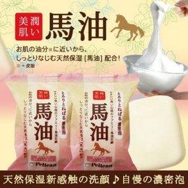 【日本Pelican】日本馬油整肌保濕香皂(2入)日本製造