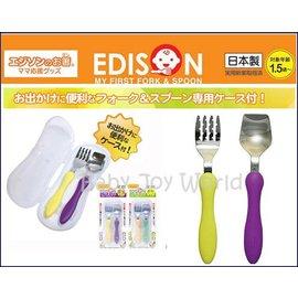 兒童學習餐具-Baby Joy World-日本Edison 幼兒學習湯叉組(日本製附外出收納盒)-紫黃