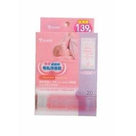 母乳冷凍儲存袋~Baby Joy World~優生US BABY 超優存母乳冷凍袋160m
